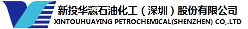 新投华瀛石油化工北京股份有限公司