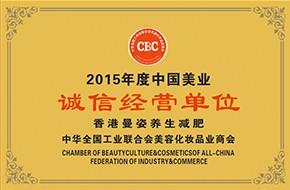 2015年度中国美业诚信经营单位