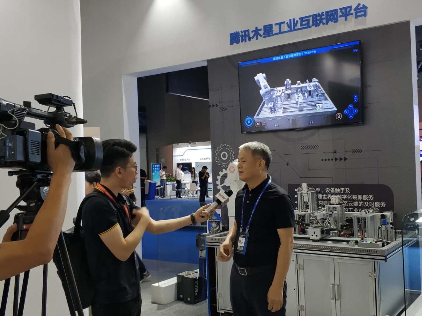 """工业新科技亮相腾讯""""云+未来""""峰会"""