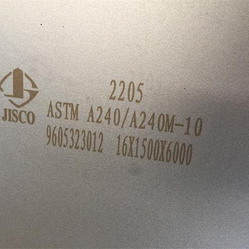 2205不锈钢板