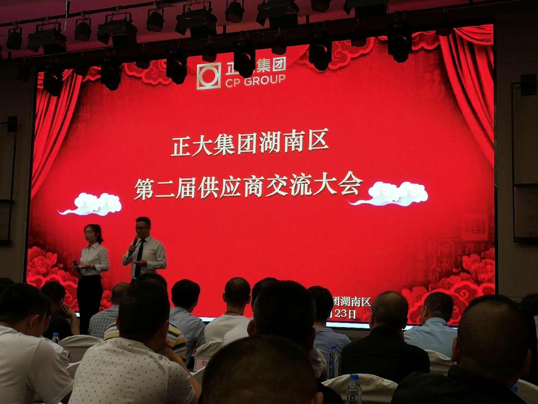 祝贺我公司荣获正大集团湖南区供应商交流会颁发最佳品质奖