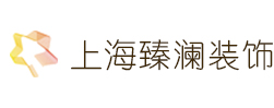 QS认证车间装修-上海臻澜装饰工程有限公司