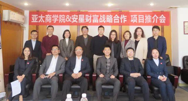 亚太商学院&安星财富战略合作之项目推介会