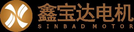 深圳市鑫宝达电机有限公司