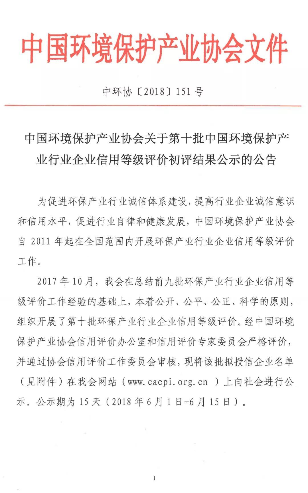 我司获中国环保产业协会企业信用评价等级AAA