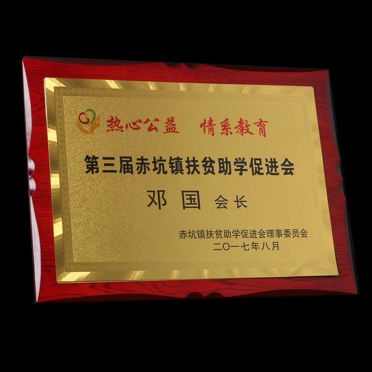 企业荣誉木质奖牌制作