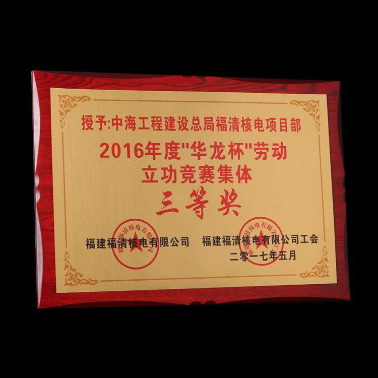 木质奖牌制作
