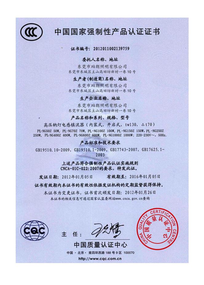 燈具CCC證書[Z]C