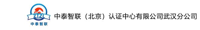 武汉ISO认证-中泰智联
