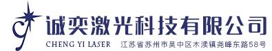 模具激光焊機,蘇州誠奕激光科技有限公司