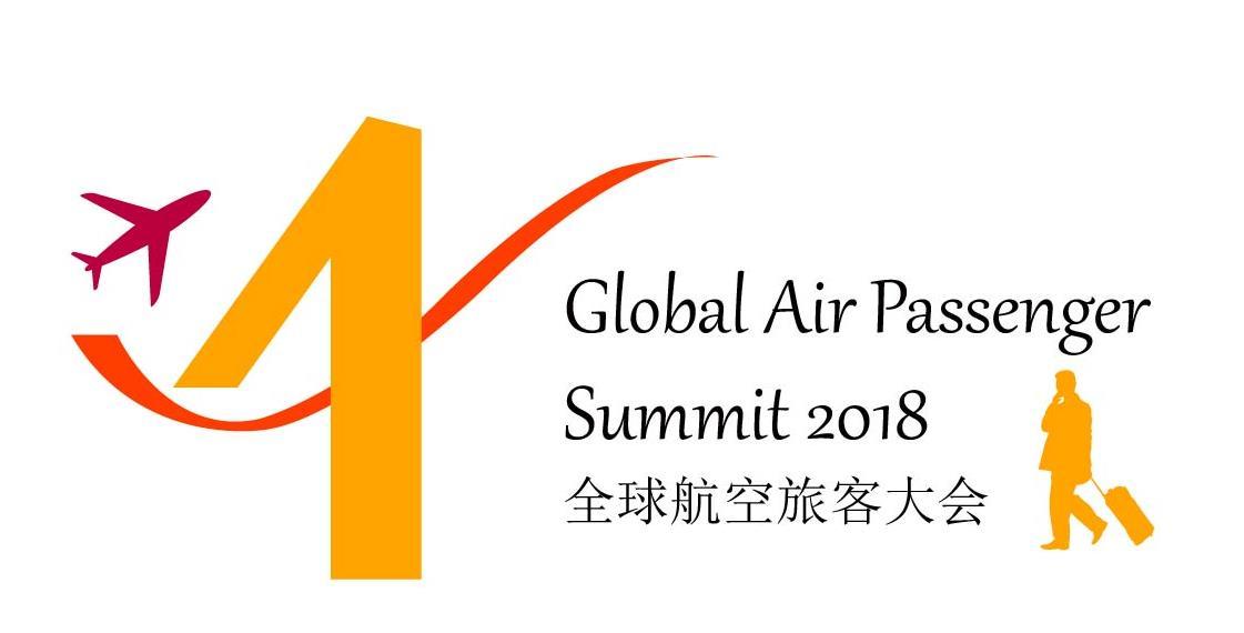 (已结束)2018全球航空旅客大会