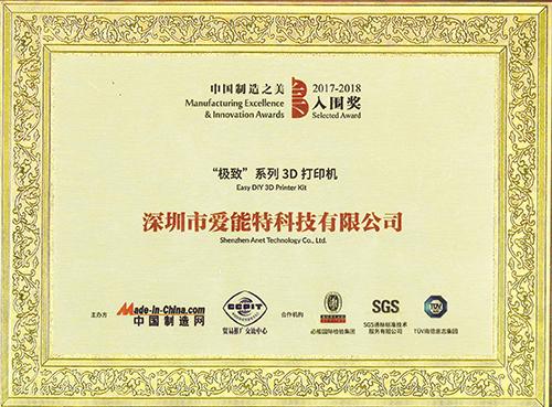 中国制造之美极致奖