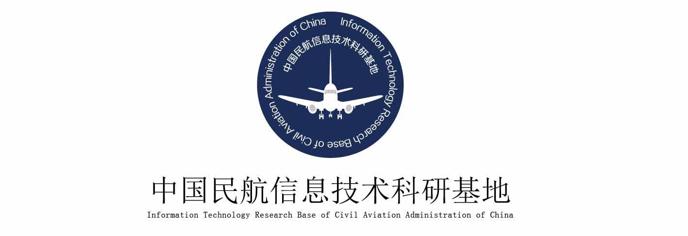 中国民航信息技术科研基地