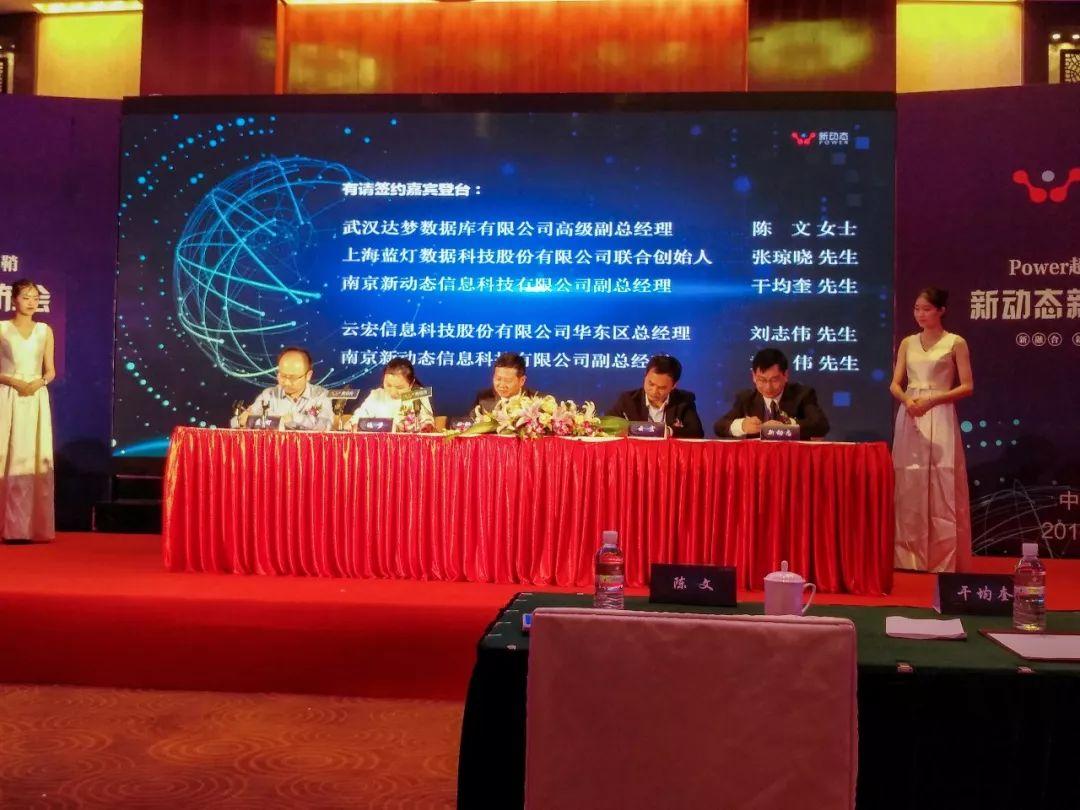 """达梦&南京新动态签署战略协议,共同推进""""国产数据库一体机""""发展"""