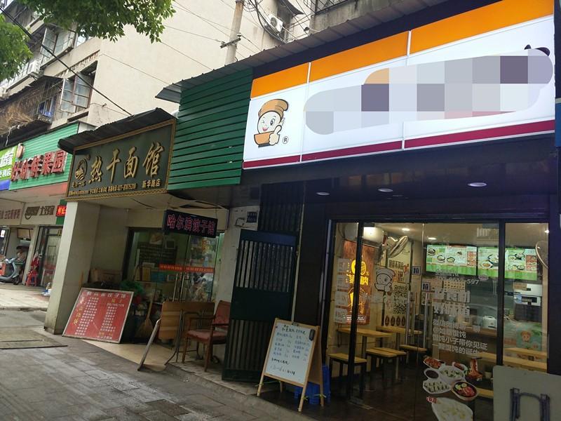 江汉菱角湖 品牌小吃店整转