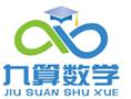 小学奥数加盟,广州冠文教育咨询有限公司