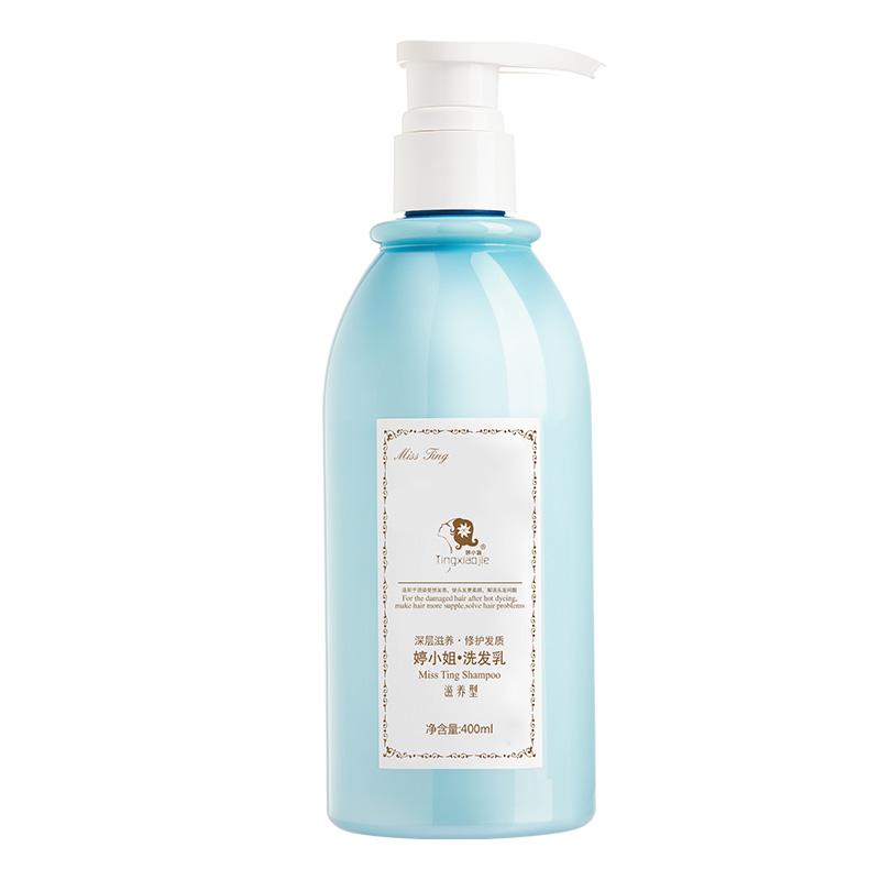 婷小姐 • 滋养洗发乳