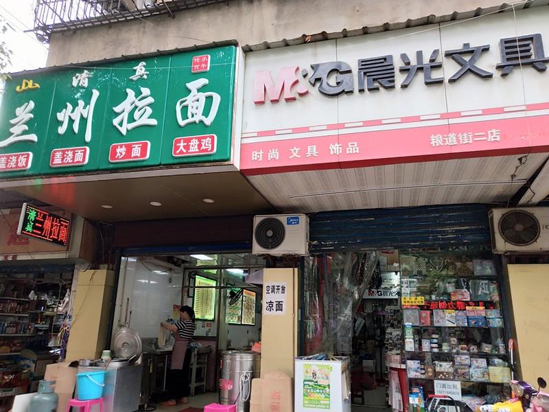 武昌文华中学旁文具店  急转