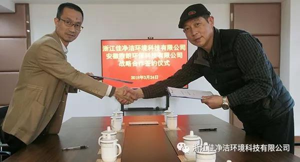 安徽煦朗环保科技有限公司董事长张德永一行人员莅临佳净洁考察参观
