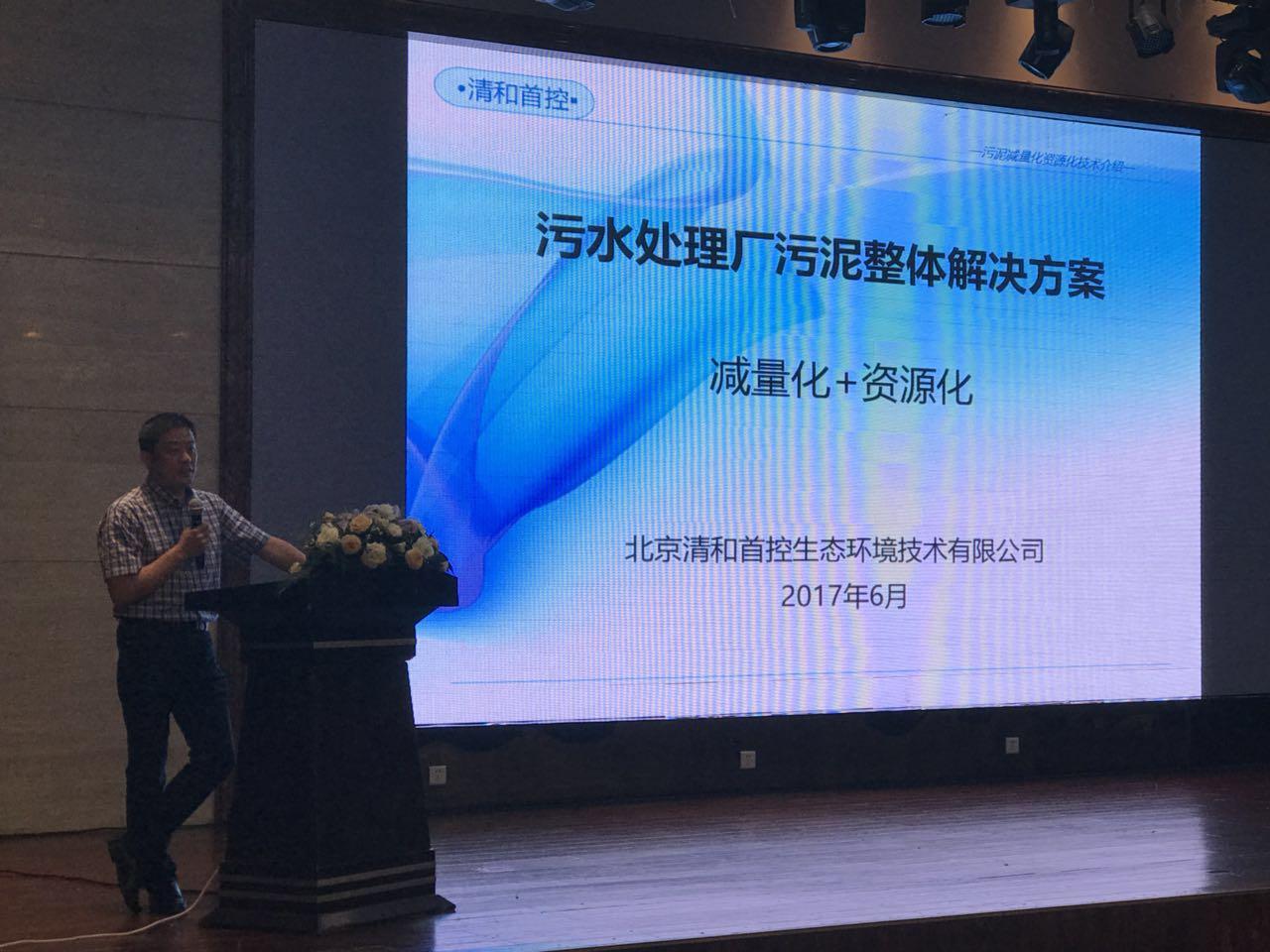 公司朱总在四川省城镇供水排水协会雷竞技App处理处置技术暨运营经验交流会上做技术交流