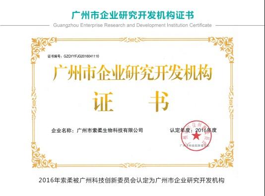 廣州市索柔生物科技有限公司