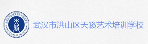 武汉天籁艺术学校
