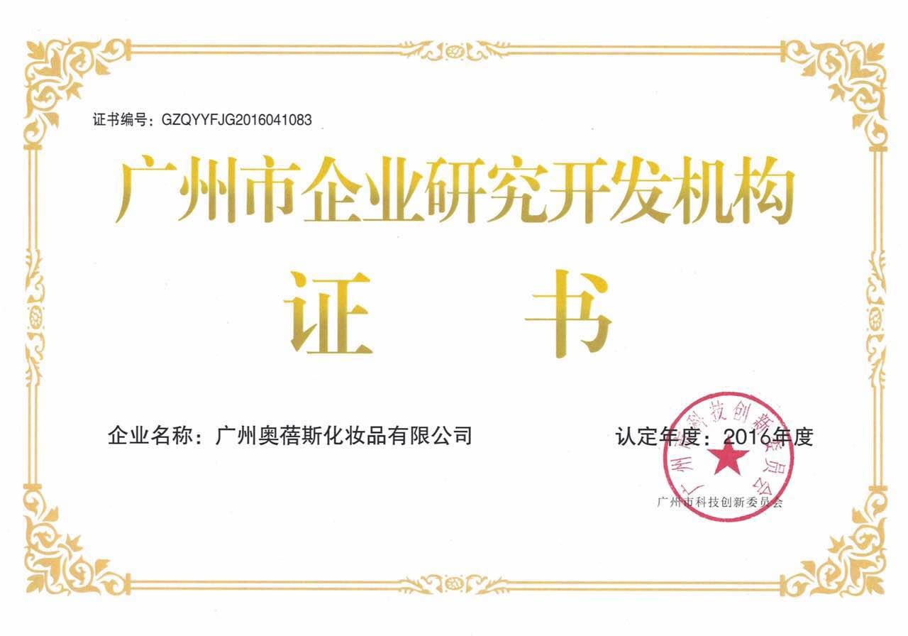 廣州奧蓓斯化妝品有限公司