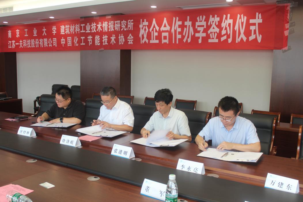 南京工业大学—一夫股份校企联合办学正式签约