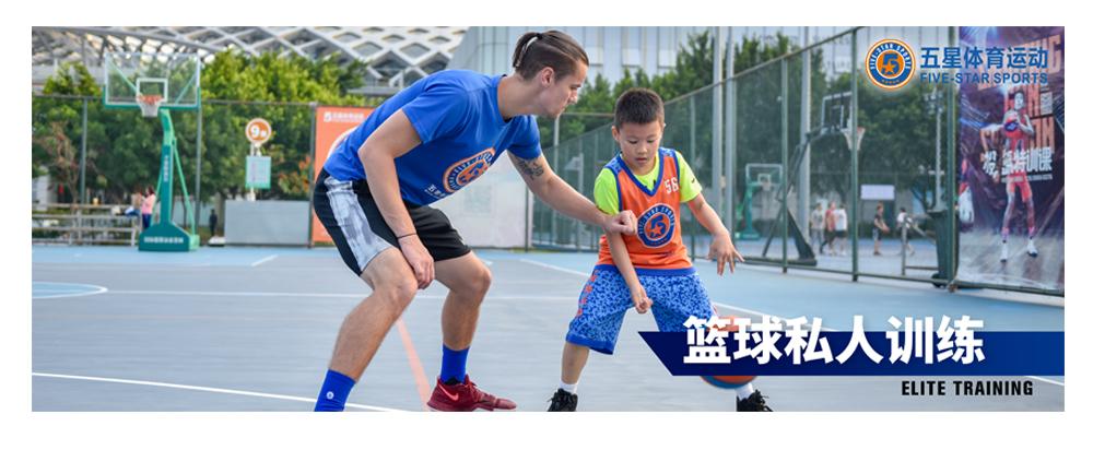 篮球私人训练