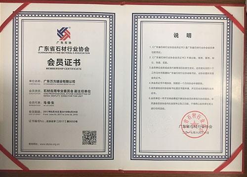 广东省石材协会会员