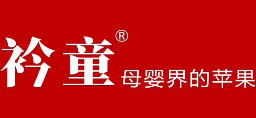 青岛衿童生物科技有限公司