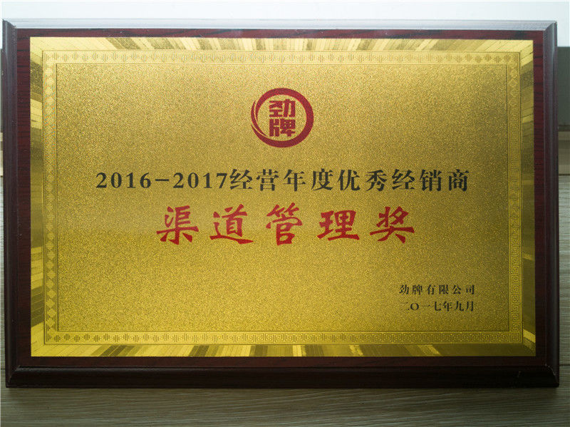 2016-2017 channel management award for jinhao dealers