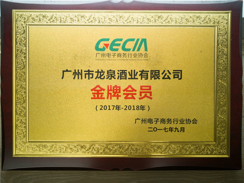 2017-2018 gold member of guangzhou e-commerce industry association