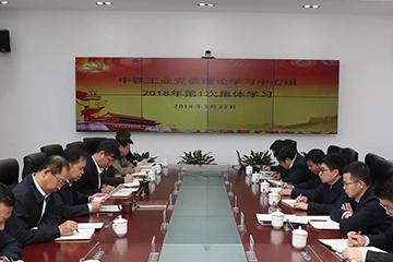 公司党委理论学习中心组举行2018年第一次集体学习
