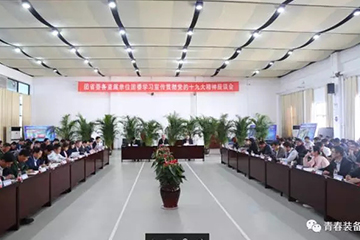共青团河南省委各直属单位团委学习宣传贯彻党的十九大精神座谈会在中铁装备集团召开