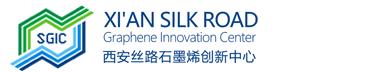 西安丝路石墨烯创新中心有限公司