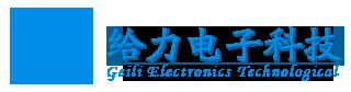 东莞市给力电子科技有限公司
