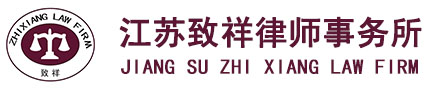 江苏致祥律师事务所