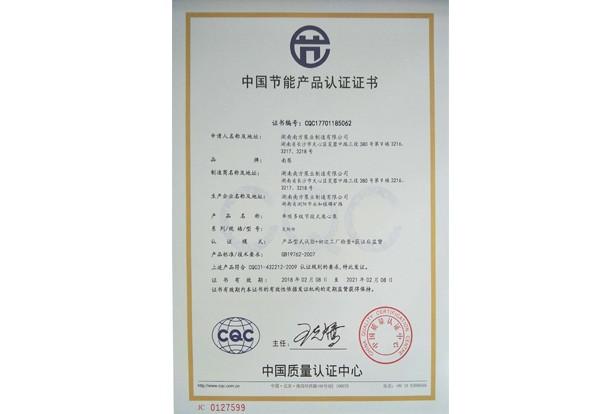 多級泵節能證書1