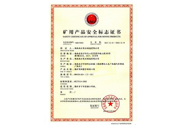 矿用耐磨MD450-60