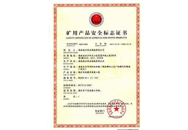矿用耐磨MD280-65