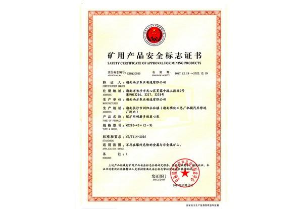 矿用耐磨MD280-43