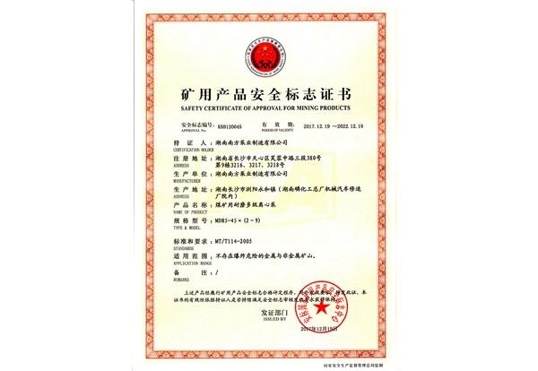 矿用耐磨MD85-45