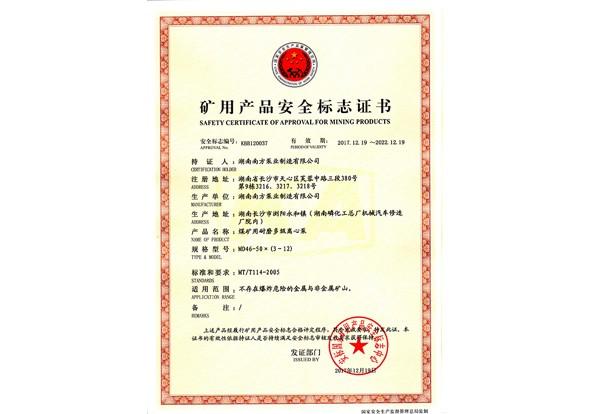 矿用耐磨MD46-50