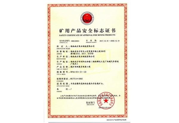 矿用耐腐DF46-50