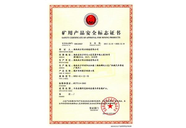 矿用耐腐DF85-45