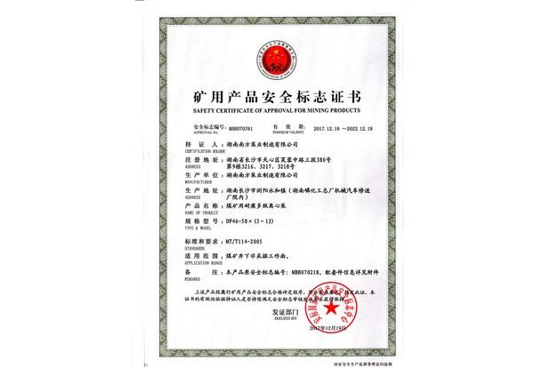 煤矿用耐腐DF46-50