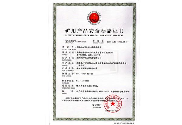 煤矿用耐腐DF155-30