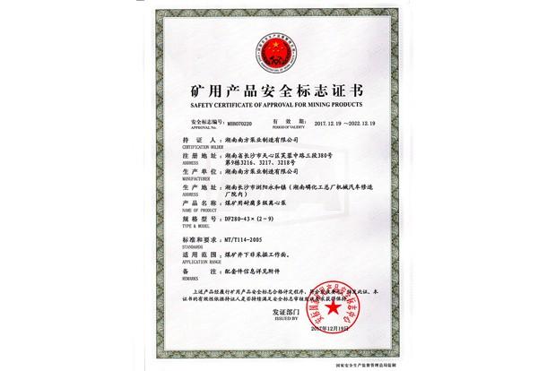 煤矿用耐腐DF280-43