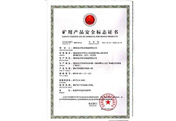 煤矿用耐磨MD450-60